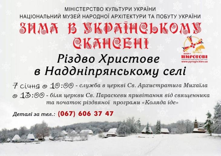 Різдво Христове в Наддніпрянському селі