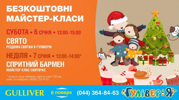 """Різдвяні майстер-класи в ДРЦ """"ГуліверіЯ"""""""