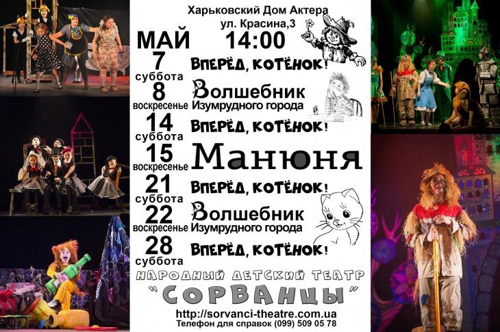 """Народный детский театр """"Сорванцы"""" приглашает на спектакли в мае"""