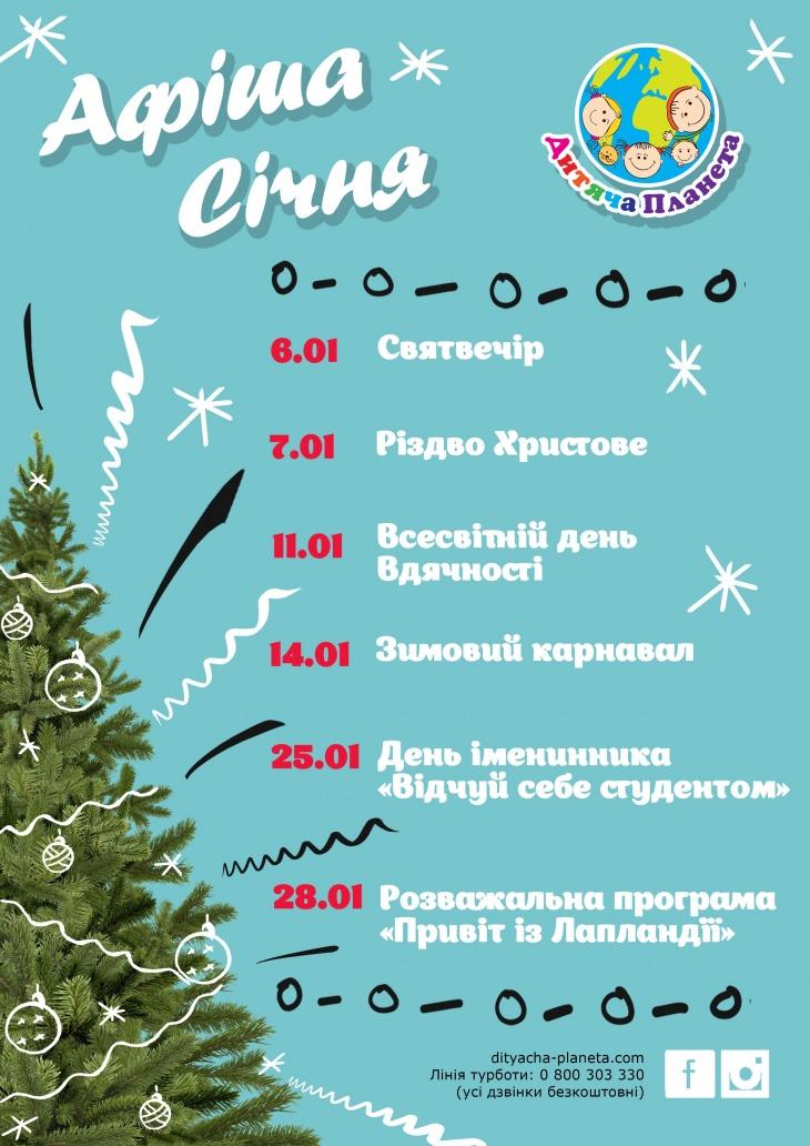 """Афіша подій січня в """"Дитячій Планеті"""""""