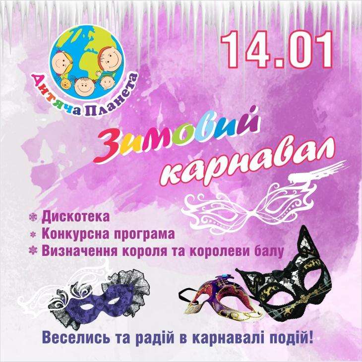 Зимовий карнавал у Дитячій Планеті