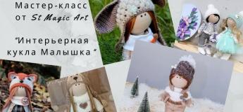 """Мастер-класс """"Интерьерная кукла Малышка"""""""