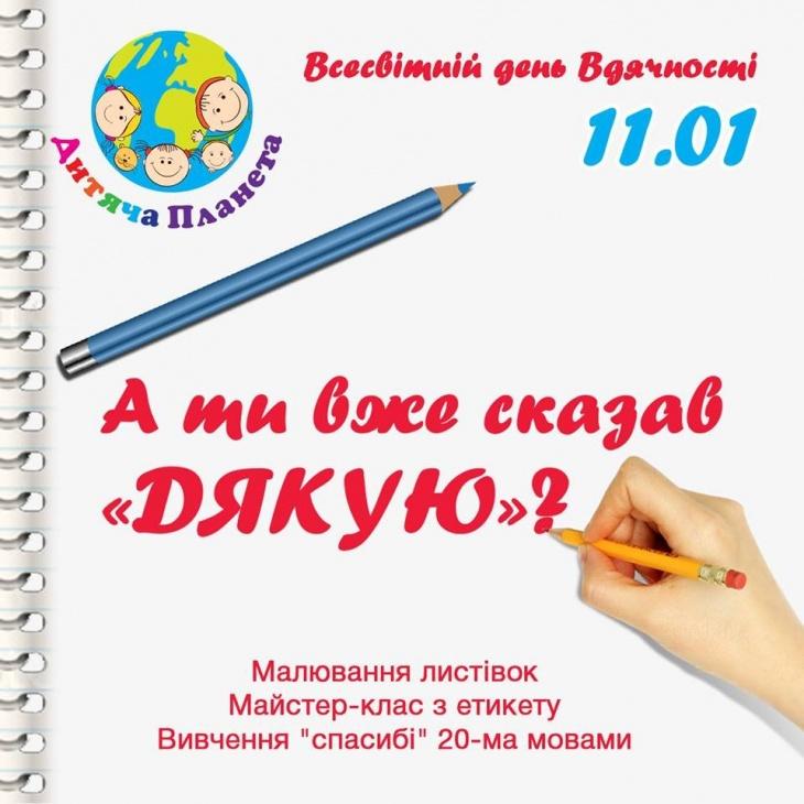Всесвітній день вдячності у «Дитячій Планеті»