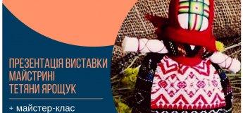 «Таємничий світ ляльки-мотанки» виставка майстрині Тетяни Ярощук