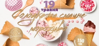 Дитяча кулінарна школа Cosmopolite: морозиво