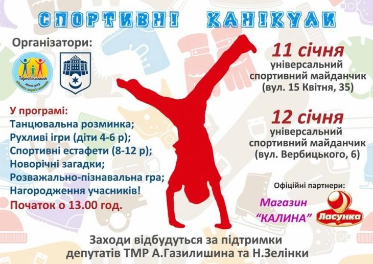 Cерія спортивно - розважальних заходів  « Спортивні канікули »