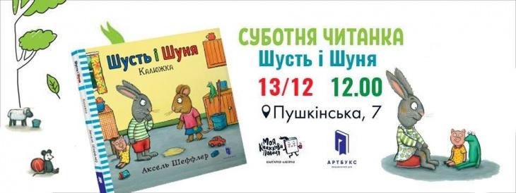 Суботня читанка для малюків з Оленою Жупановою