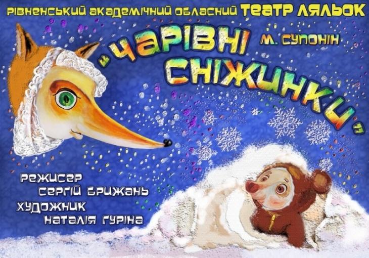 """Зимова казка """"Чарівні сніжинки"""""""