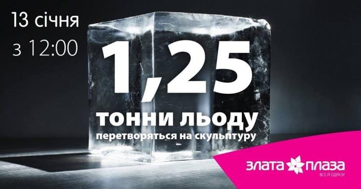 """Льодова скульптура біля ТРЦ """"Злата Плаза"""""""
