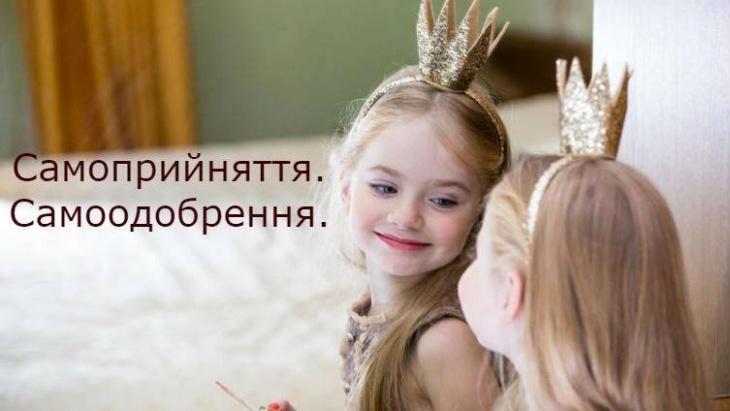Самоприйняття. Самоодобрення. - тренінг для дітей (8-12р)