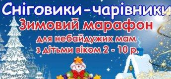 """Зимовий марафон для мам з дітьми """"Сніговики - чарівники"""""""
