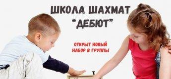 """Школа шахмат """"Дебют"""""""