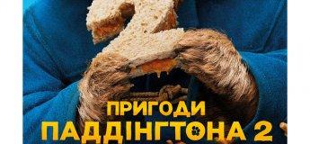 """Сімейна комедія """"Пригоди Паддінгтона -  2"""""""