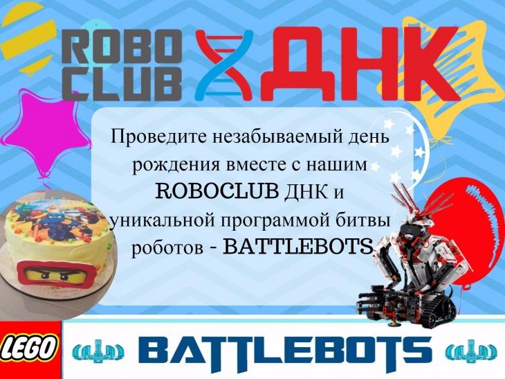 День рождения с Roboclub ДНК в стиле «BattleBots»