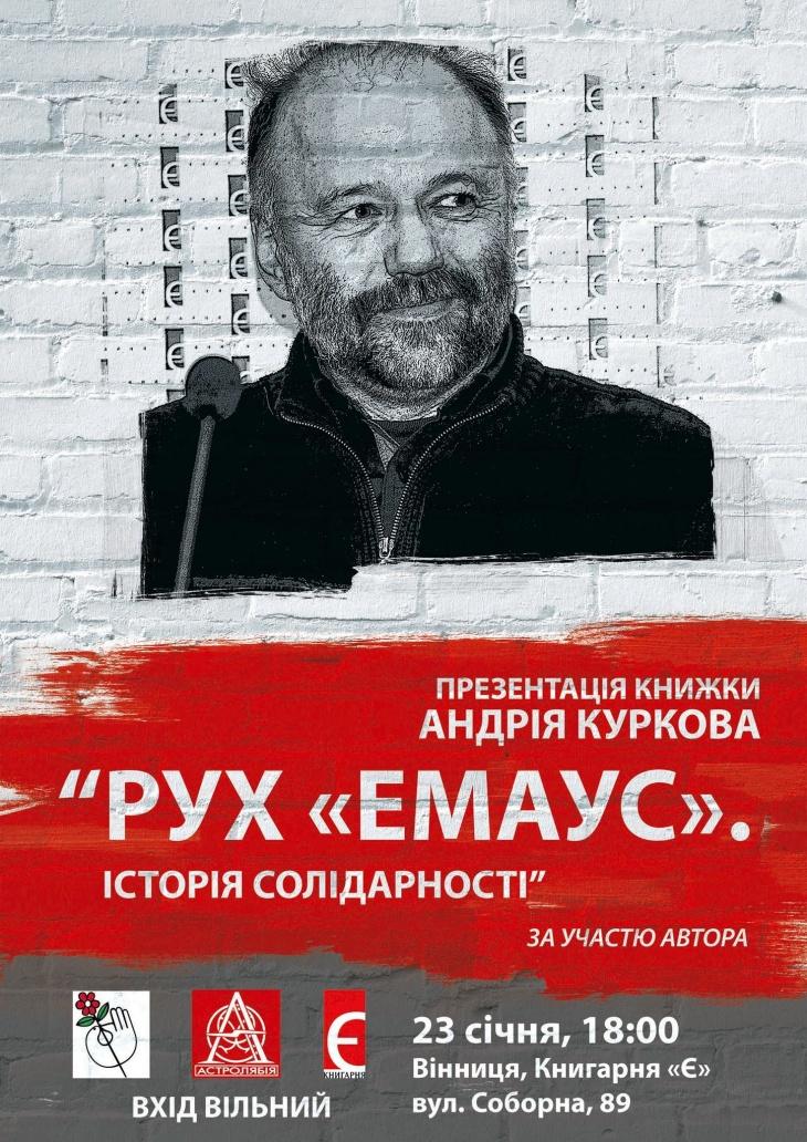 Презентація книги Андрія Куркова