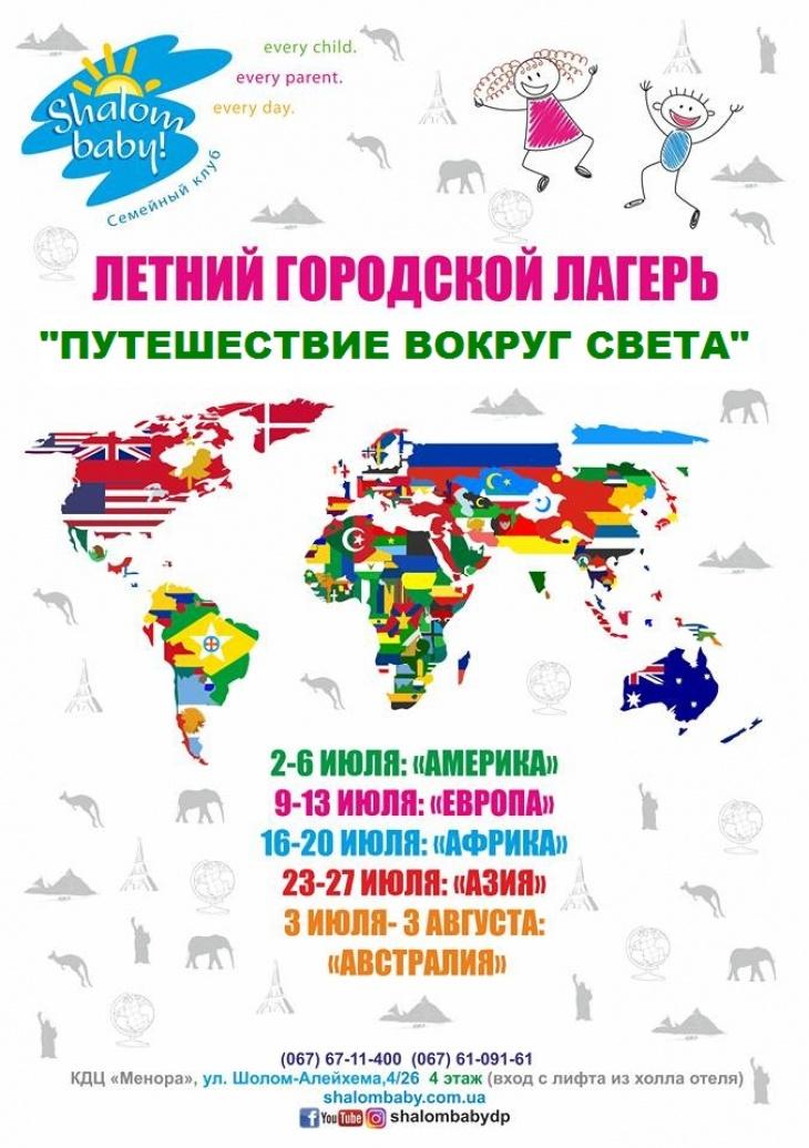 Городской летний лагерь: «Путешествие вокруг света»
