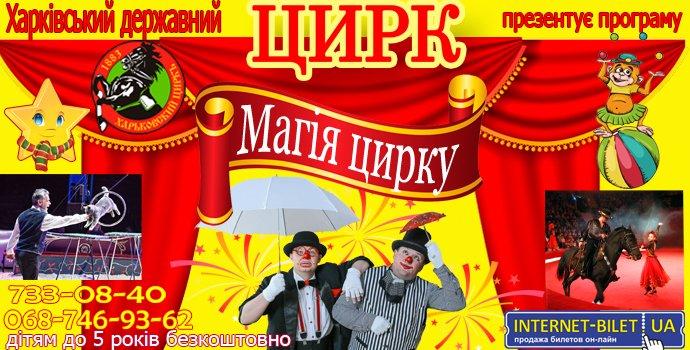 """Яркая программа """"Магия цирка"""""""