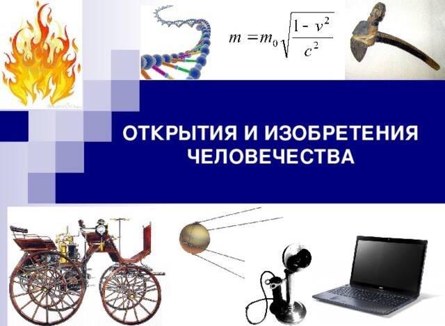 """Арт-квест """"Главные открытия человечества"""""""
