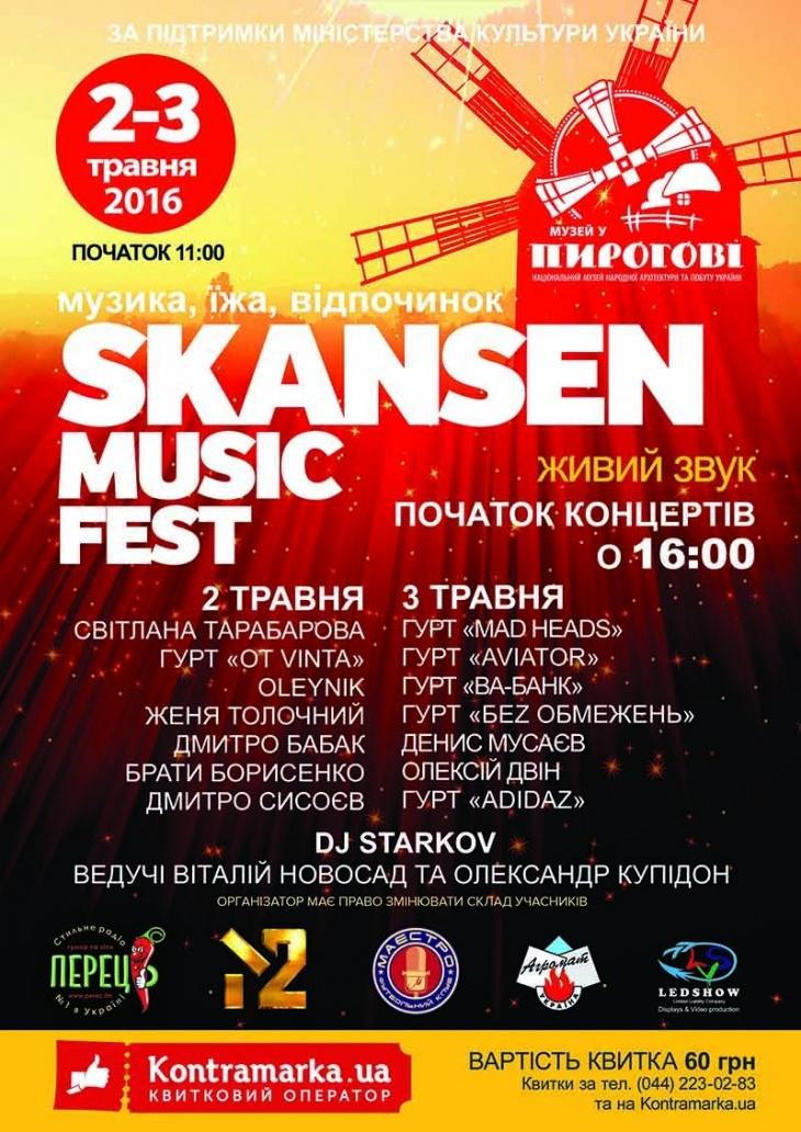 Skansen Music Fest у Пирогові