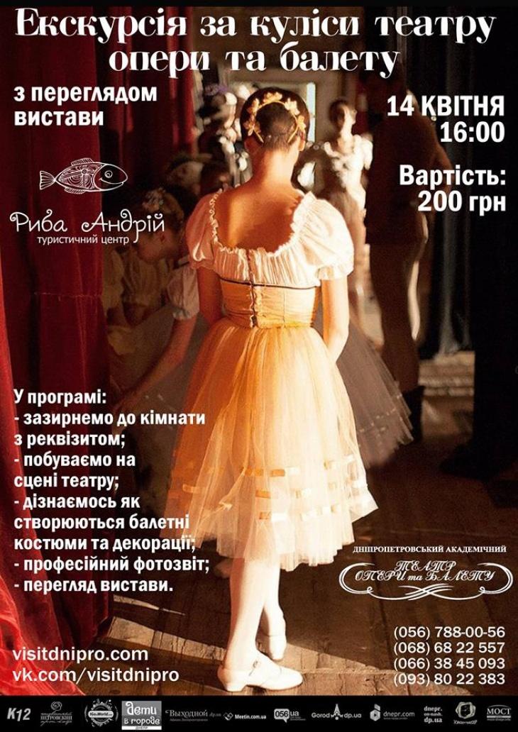 Екскурсія до Театру Опери та Балету + вистава