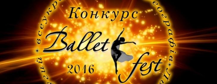 Балет-fest