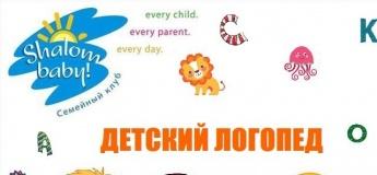 Занятия с детским логопедом и логопедом-дефектологом