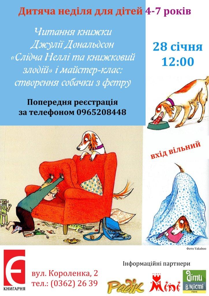 Дитяча неділя для дітей 4-7