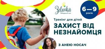 Защита от незнакомца. Тренинг безопасности для детей 6-9 лет