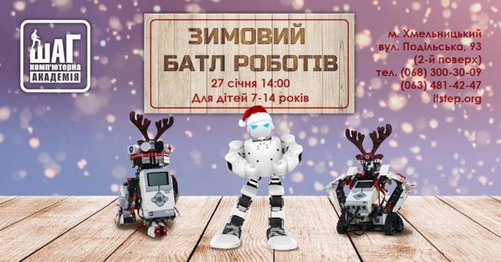 Зимовий батл роботів