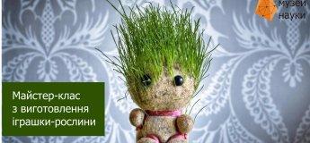 Майстер-клас з виготовлення іграшки-рослини