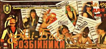 """Вистава """"Алі-Баба і розбійники"""" в Львівському театрі ляльок"""