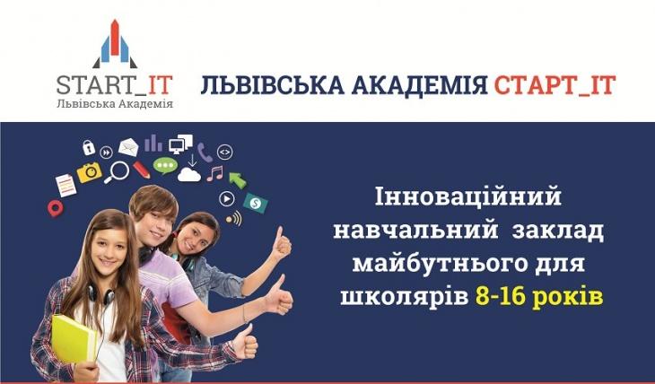 Комп'ютерна освіта для дітей 12-14 років