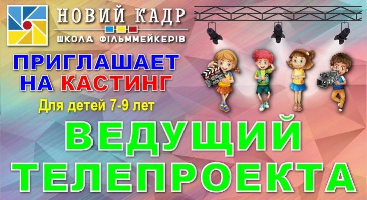 Ведучий телепроекту - Кастинг