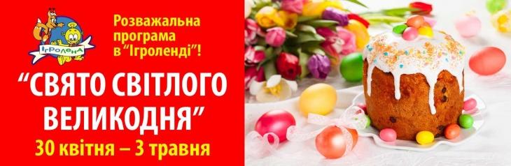 Розважальна програма «Свято світлого Великодня» в «Ігроленді»!