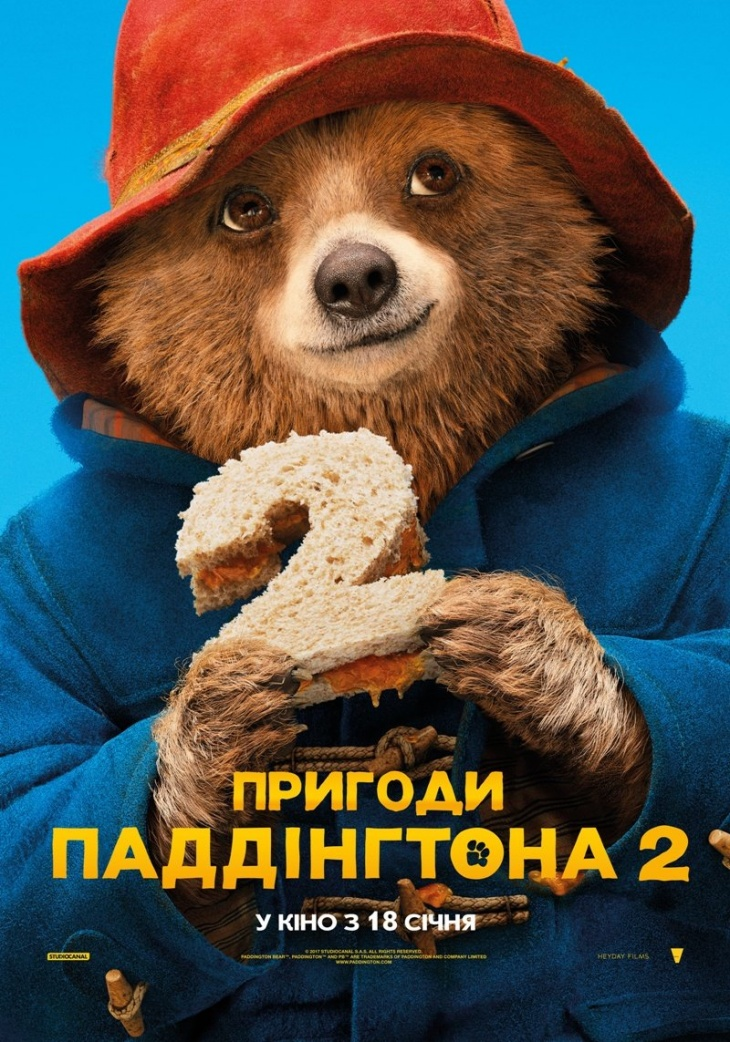 """Сімейна комедія """"Пригоди Паддінгтона 2"""""""