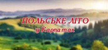 Польське літо у Карпатах
