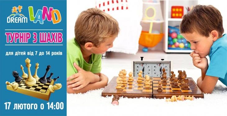 Турнір з шахів у DREAM LAND