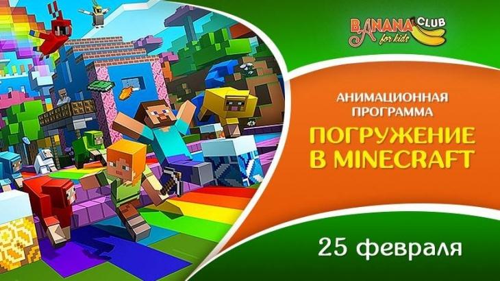 """Анимационная программа для детей """"Погружение в Minecraft"""""""