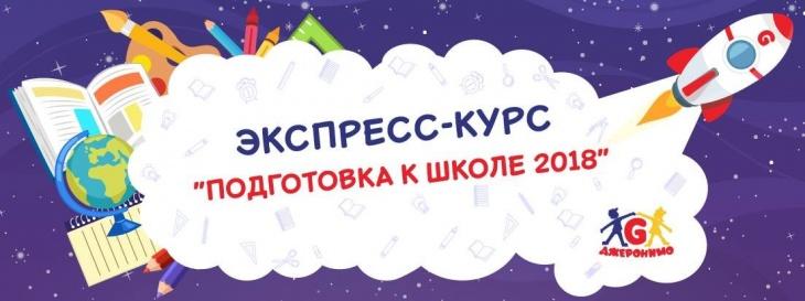 """Експрес-курс """"Підготовка до школи 2018"""""""