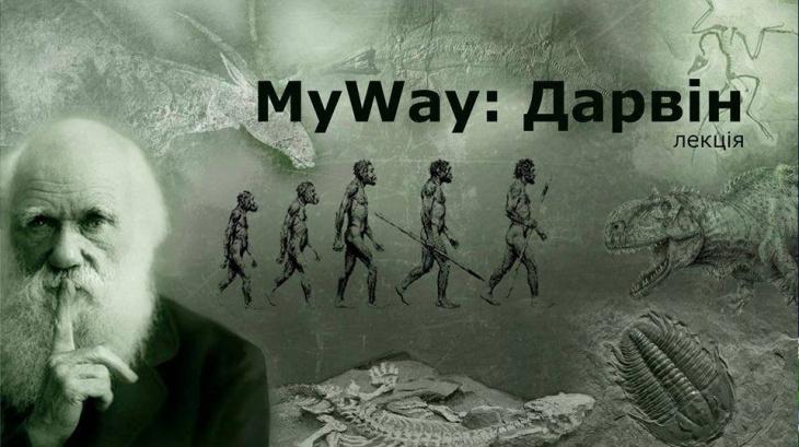 Лекція MyWay: Дарвін