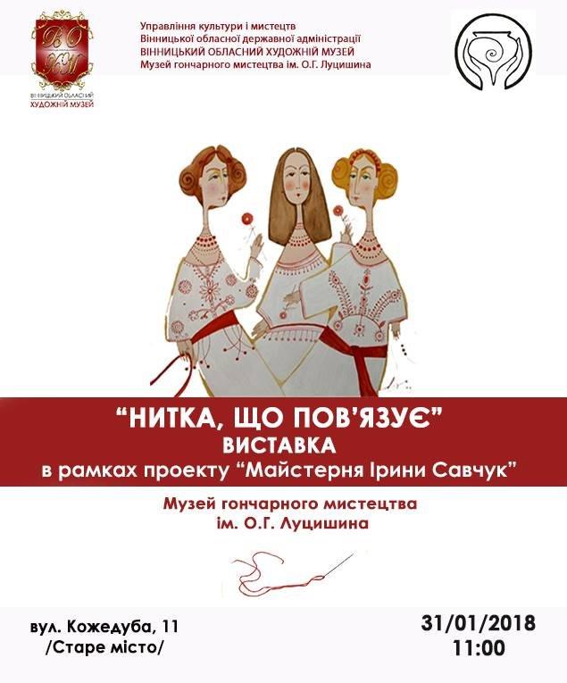 """Виставка в рамках проекту """"Майстерня Ірини Савчук"""""""