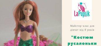 """Майстер-клас """"Костюм русалоньки для ляльки"""""""