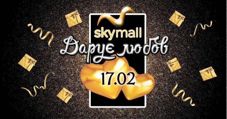 Skymall дарит любовь