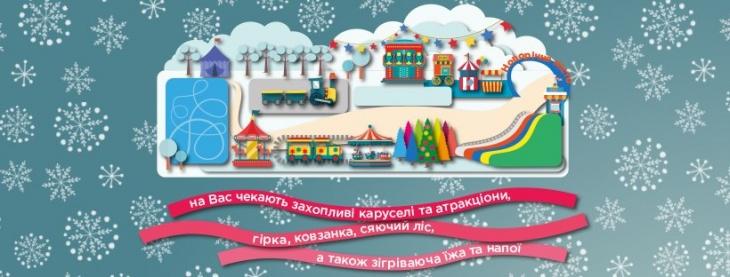До Новорічного Міста за зимою!