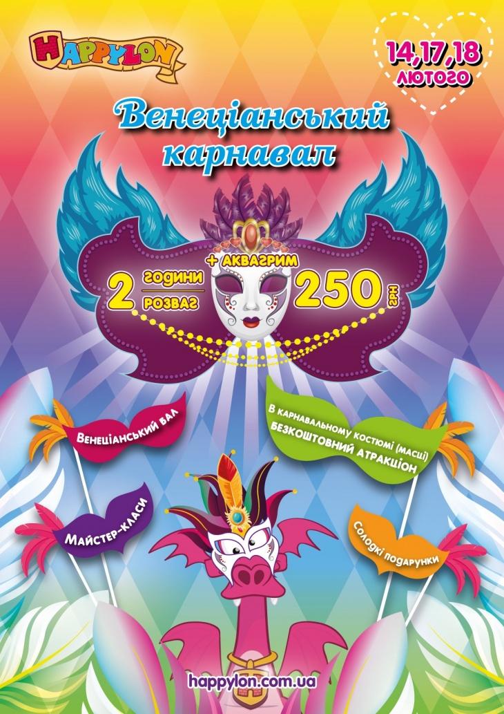 Венеціанський карнавал у Happylon