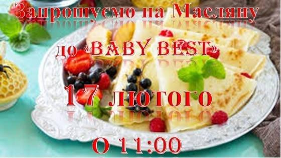 """Масляна у """"Baby Best"""""""