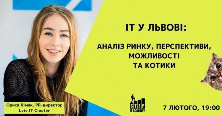 ІТ у Львові: аналіз ринку, перспективи, можливості та котики