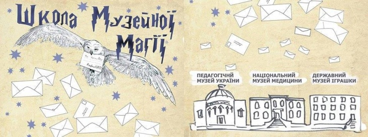 Школа музейної магії