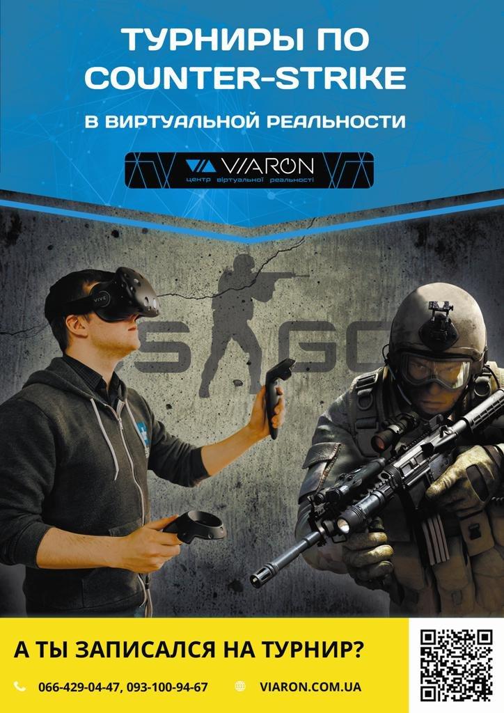 Турниры по Контр Страйку в виртуальной реальности