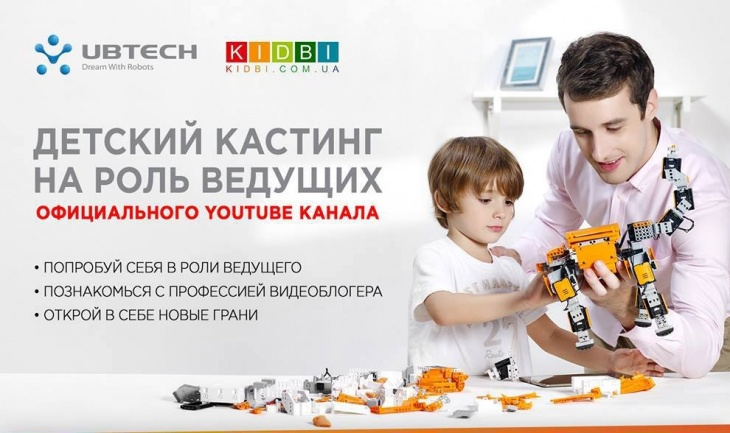 Кастинг киев для подростков работа в иркутске свежие вакансии для девушки